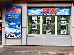 Магазин МобіБУМ  9