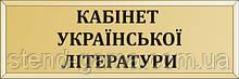 Табличка  з молдінгом 30х10 см
