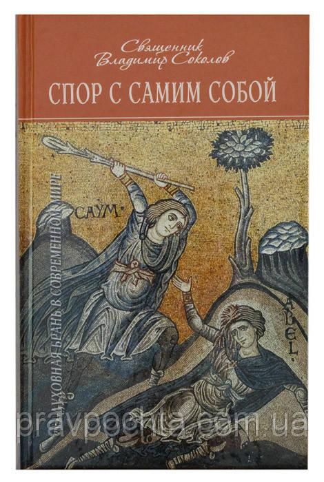Спор с самим собой. Духовная брань в современном мире. Священник Владимир Соколов
