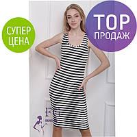 Женское стильное летнее платье миди, без рукавов, в полоску / женское платье-тельняшка, облегающее, удобное