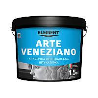 Венецианская штукатурка ARTE VENEZIANO ELEMENT DECOR 15 кг