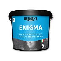 Декоративная штукатурка  ENIGMA ELEMENT DECOR 5 кг