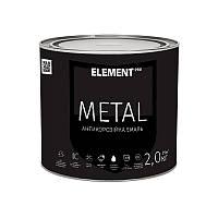 """Антикоррозийная краска METAL """"ELEMENT PRO"""" 2 кг черный"""
