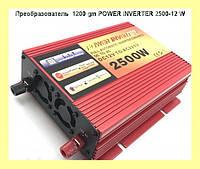 Преобразователь  1200 gm POWER INVERTER 2500-12 W!Опт