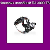 Фонарик налобный RJ 3000 T6