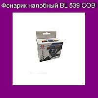 Фонарик налобный BL 539 COB, фото 1