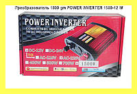 Преобразователь 1800 gm POWER INVERTER 1500-12 W!Акция