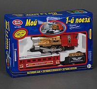 Железная дорога игрушка для детей. Детская железная дорога.