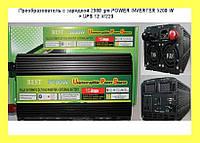 Преобразователь с зарядкой 2980 gm POWER INVERTER 5200 W + UPS 12 V/220!Акция