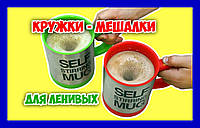 Чашка для кофе 512-с перемешивающим механизмом на батарейке