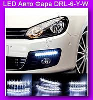 LED Авто Фара DRL-6-Y-W комплект (2 шт),Авто Фара, фото 1