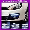 LED Авто Фара Ходовые огни DRL-9W комплект ( 2шт)