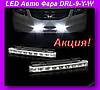 LED Авто Фара Ходовые огни DRL-9-Y-W комплект( 2 шт),Авто Фара!Акция