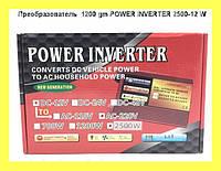 Преобразователь  1200 gm POWER INVERTER 2500-12 W!Акция