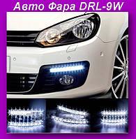 LED Авто Фара Ходовые огни DRL-9W комплект ( 2шт)!Опт