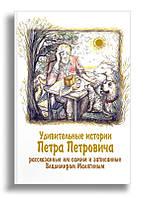 Удивительные истории Петра Петровича, рассказанные им самим и записанные Владимиром Малягиным, фото 1