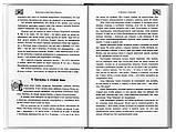 Удивительные истории Петра Петровича, рассказанные им самим и записанные Владимиром Малягиным, фото 4