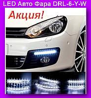 LED Авто Фара DRL-6-Y-W комплект (2 шт),Авто Фара!Акция
