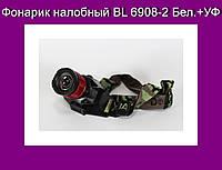 Фонарик налобный BL 6908-2 Бел.+УФ!Опт