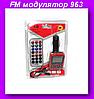 FM модулятор 963,FM модулятор в авто!Опт