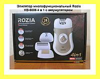 Эпилятор многофункциональный Rozia HB-6006 4 в 1 с аккумулятором!Акция