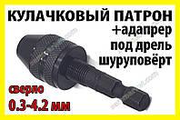 Кулачковый патрон №9 +переходник сверло 0.3-4.2mm гравер бормашинка цанга мини микро дрель Dremel