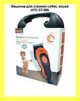 Машинка для стрижки собак, кошек HTC CT-399!Акция