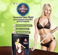 Chocolate Slim Night - порошок средство для похудения (Шоколад Слим Найт), 100 грамм