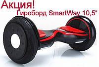 Гироборд 10 дюймов SmartWay BS-005, фото 1