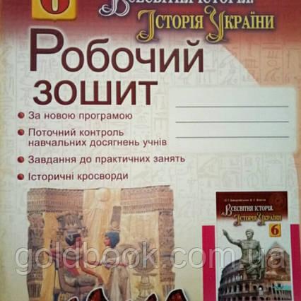 Історія 6 клас робочий зошит
