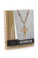 Быть попом. Нежалобная книга. Священник Сергей Адодин, фото 1