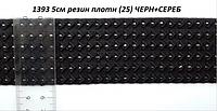 1393 5см Резинка плоская , 25м в рулоне, черная с серебром 1393 5см резин плотн (25м) ЧЕРНСЕРЕБ