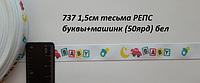 737 1,5см лента РЕПС буквымашинк белый(45м)