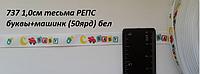 737 1,0см лента РЕПС буквымашинк белый(45м)