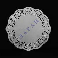 Салфетка ажурная круглая 360мм бумажная(100шт)