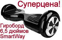 Гироборд 6,5 дюймов SmartWay BS-001 BLUETOOTH + Сумка