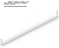 Распорка для дивана 1500-2000 мм