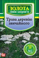 Тысячелистник обыкновенный трава 50 гр.(деревій)