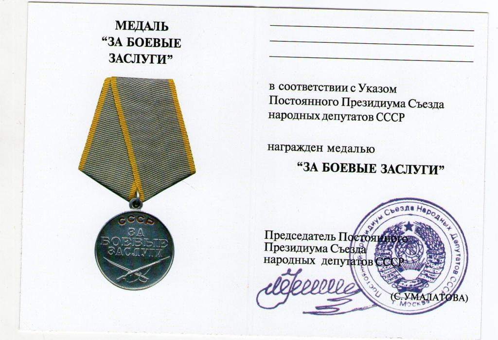 Документ на медаль за бойові заслуги Умалатовский