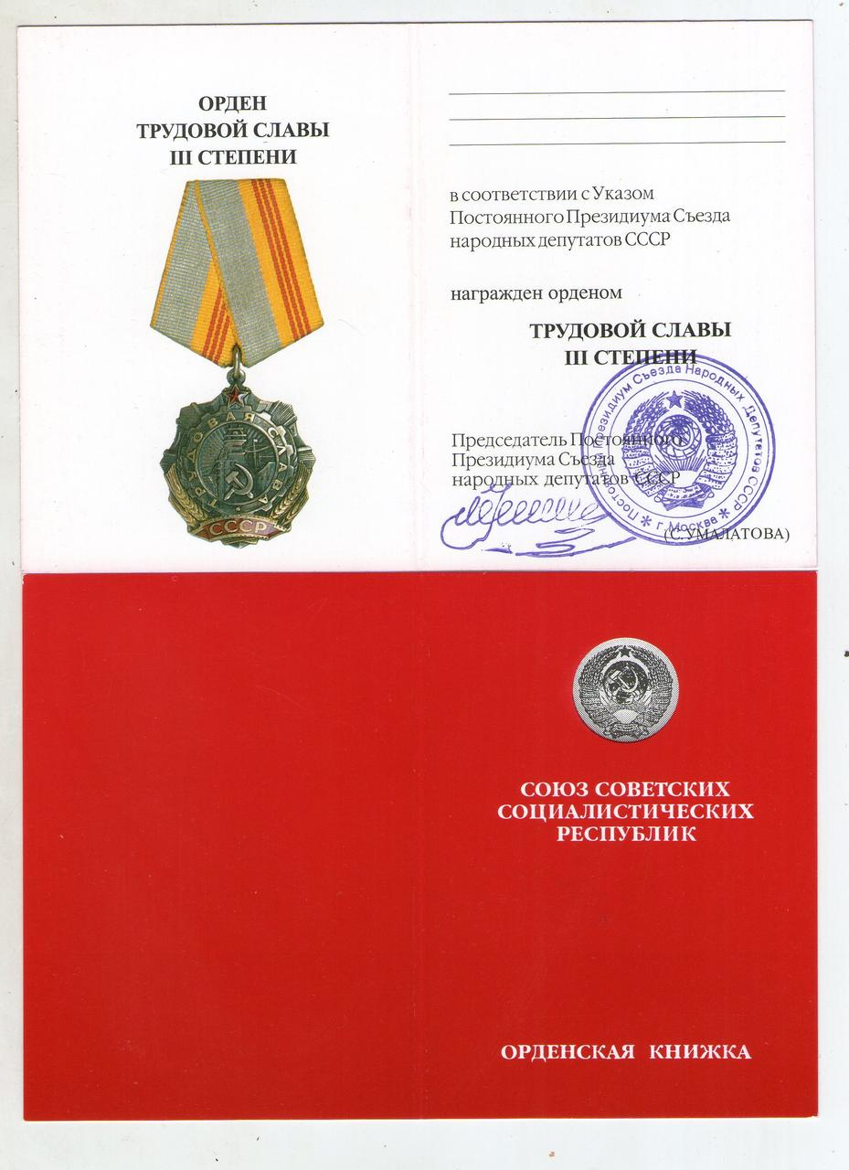 Орденская книжка Тр. Слава 3 ст. Умалатовский