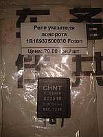 Реле указателя поворота Foton 1043 24V
