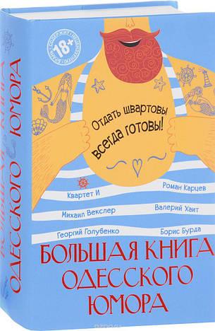 Большая книга одесского юмора, фото 2