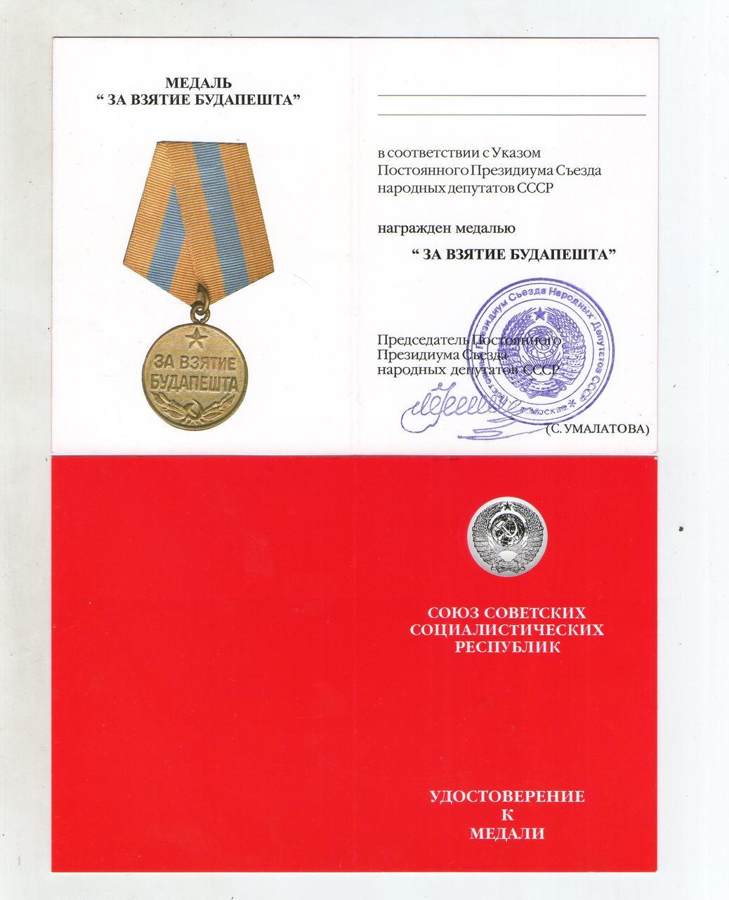 Удостоверен медали Будапешт Умалатовское