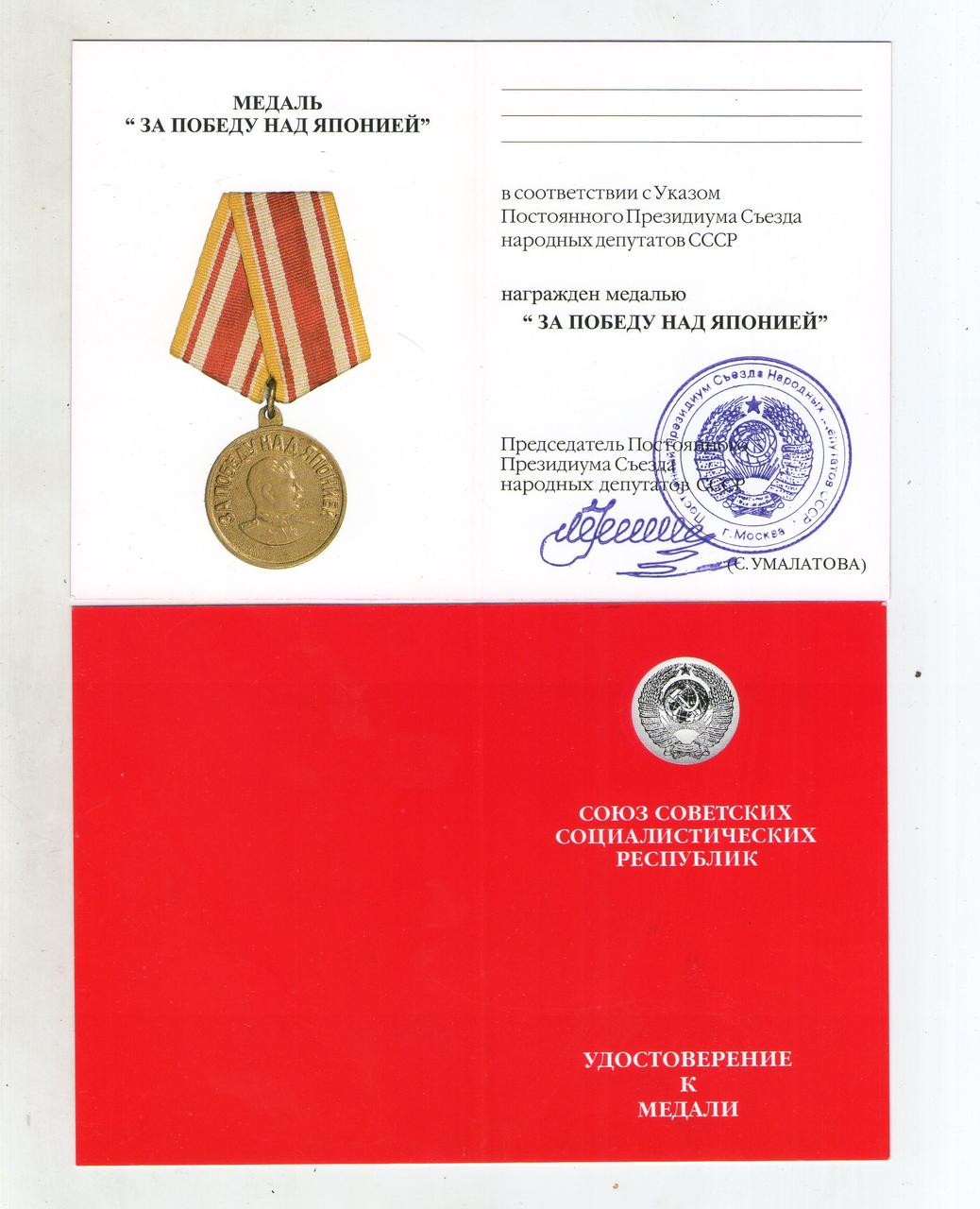 Удостоверен медали Япония Умалатовское