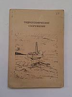 Гидротехнические сооружения. Межвузовский сборник. 1986 год