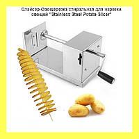 """Слайсер-Овощерезка спиральная для нарезки овощей """"Stainless Steel Potato Slicer""""!Акция"""