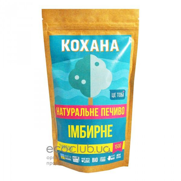 Печенье Имбирное с мятой и клюквой ТМ КОХАНА 150г