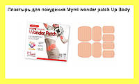 Пластырь для похудения Mymi wonder patch Up Body для талии и верхней части тела!Акция, фото 1