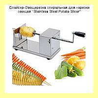 """Слайсер-Овощерезка спиральная для нарезки овощей """"Stainless Steel Potato Slicer"""""""