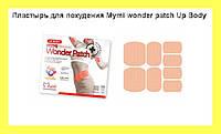 Пластырь для похудения Mymi wonder patch Up Body для талии и верхней части тела!Акция